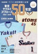 東京ヤクルトスワローズ50年史 1969−2019 完全保存版 (B.B.MOOK)