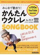 みんなで歌おう!かんたんウクレレSONGBOOK (リットーミュージック・ムック)