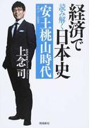 経済で読み解く日本史 文庫版 2 安土桃山時代