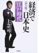 経済で読み解く日本史 文庫版 3 江戸時代