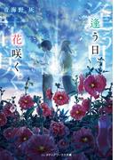 逢う日、花咲く。 (メディアワークス文庫)