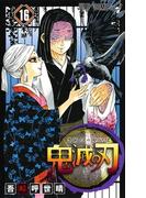 鬼滅の刃 16 不滅 (ジャンプコミックス)
