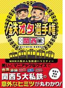 鉄オタ選手権 関西編