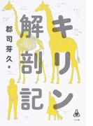 キリン解剖記 (Natsume‐sha Science)