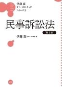 民事訴訟法 第2版 (伊藤真ファーストトラックシリーズ)