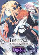 Fate/Grand Order -Epic of Remnant- 亜種特異点IV 禁忌降臨庭園 セイレム 異端なるセイレム 連載版(5)