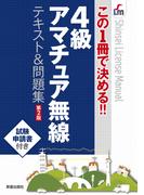 4級アマチュア無線テキスト&問題集 この1冊で決める!! 第2版 (Shinsei License Manual)