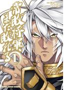 【電子版限定特典付き】常敗将軍、また敗れる(1)