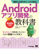 Androidアプリ開発の教科書 基礎&応用力をしっかり育成! Kotlin対応 なんちゃって開発者にならないための実践ハンズオン (CodeZine BOOKS)