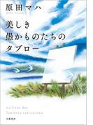 文藝春秋の電子書籍