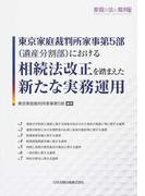 東京家庭裁判所家事第5部(遺産分割部)における相続法改正を踏まえた新たな実務運用 家庭の法と裁判 号外