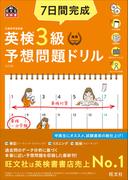 7日間完成英検3級予想問題ドリル 5訂版 (旺文社英検書)
