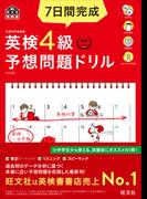 7日間完成英検4級予想問題ドリル 4訂版 (旺文社英検書)