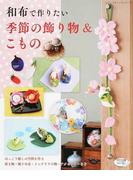 和布で作りたい季節の飾り物&こもの 置き物・飾り巾着・インテリア小物・アクセサリーなど (レディブティックシリーズ)