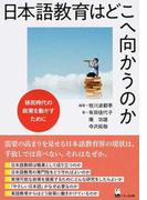 日本語教育はどこへ向かうのか 移民時代の政策を動かすために