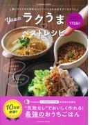 Yuuのラクうま♡ベストレシピ 誰にでもできる簡単なコツでいつものおかずがごちそうに (FUSOSHA MOOK)