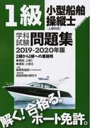 1級小型船舶操縦士〈上級科目〉学科試験問題集 ボート免許 2019−2020年版