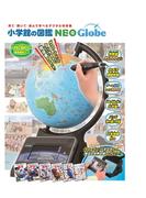 小学館の図鑑NEOGLOBE(初回限定 ACアダプター付) (小学館の図鑑NEOシリーズ)