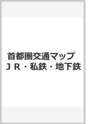 首都圏交通マップ JR・私鉄・地下鉄
