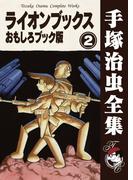 【オンデマンドブック】ライオンブックス おもしろブック版 2 (B5版 手塚治虫全集)
