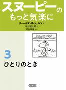 スヌーピーのもっと気楽に 3 ひとりのとき (朝日文庫)