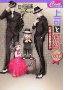 上司と婚約Love7 (セシル文庫 男系大家族物語)