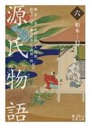 源氏物語 6 柏木−幻 (岩波文庫)