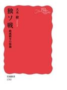 独ソ戦 絶滅戦争の惨禍 (岩波新書 新赤版)