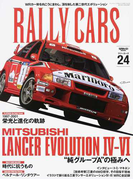 RALLY CARS 24 MITSUBISHI LANCER EVOLUTION Ⅳ−Ⅵ (サンエイムック)