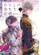 わたしの幸せな結婚 2 (富士見L文庫)