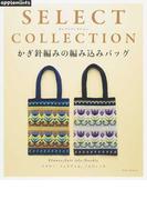 かぎ針編みの編み込みバッグ (Asahi Original セレクトコレクション)
