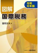 図解国際税務 令和元年版