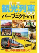 日本観光列車100パーフェクトガイド (イカロスMOOK)