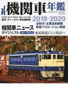 JR機関車年鑑 電気・ディーゼル・蒸気機関車の全形式・主要塗装網羅 2019−2020 (イカロスMOOK)