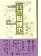 【アウトレットブック】江戸服飾史 新装版