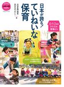 日本が誇る!ていねいな保育 0・1・2歳児クラスの現場から (教育技術 新幼児と保育MOOK ブックレット・シリーズ)