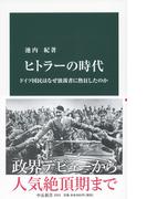 ヒトラーの時代 ドイツ国民はなぜ独裁者に熱狂したのか (中公新書)