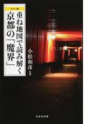 重ね地図で読み解く京都の「魔界」 カラー版 (宝島社新書)