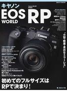 """キヤノンEOS RP WORLD """"小型・軽量・身近なミラーレス""""初めてのフルサイズはRPで決まり! (日本カメラMOOK)"""