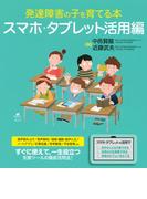 発達障害の子を育てる本 スマホ・タブレット活用編 (健康ライブラリー スペシャル)