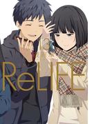 ReLIFE 13 (アース・スターコミックス)