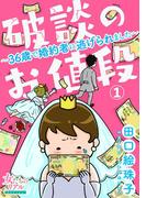 最大3巻無料&50%OFF!!