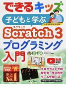 できるキッズ子どもと学ぶScratch 3プログラミング入門 小学3年生以上対象