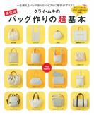 クライ・ムキのバッグ作りの超基本 一生使えるバッグ作りのバイブルに新作がプラス! 進化版