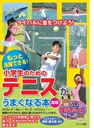 小学生のためのテニスがうまくなる本 もっと活躍できる! 新版 (まなぶっく)