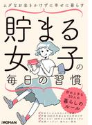 貯まる女子の毎日の習慣 ムダなお金をかけずに幸せに暮らす (NIKKEI WOMAN BOOK)