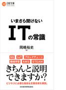 いまさら聞けないITの常識 (日経文庫)
