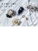 布を裂いて編むアクセサリー