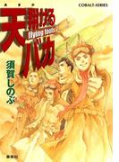 【セット商品】天翔けるバカ 1-2巻セット