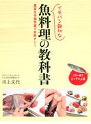 【期間限定価格】イチバン親切な 魚料理の教科書